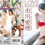 LOVE MISSION 市川愛理 Spice Visual MMR-234 市川愛理
