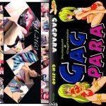 ピッタリスクール水着ガムテープ! GagPara GH-2160