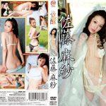 覚醒 佐藤麻紗 Spice Visual MMR-108 佐藤麻紗