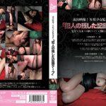 流出映像! N県少女監禁事件 「犯人の残した記録テープ」 Jump-av.com JUMP-5021