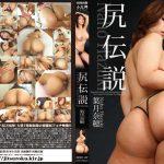 尻伝説 葉月奈穂 実録出版 ZSD-47 葉月奈穂