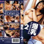 爆乳フェティシズム2 日本メディアサプライ R-1547