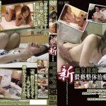 新 温泉旅館 猥褻整体治療盗撮投稿【07】 GOGOS GS-1878