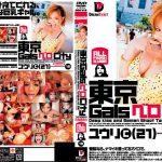 東京GalsベロCity18 DREAM TICKET NOD-018 七瀬ゆうり