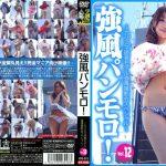 強風パンモロ! Vol.12 学園舎 KPG-012