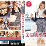 全国美少女図鑑8 神戸美少女まいちゃん K-Tribe KTDS-247 沢村麻耶
