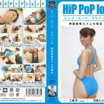 Hip PoP lovers 15 神楽美希 無敵会 HPL-15 神楽美希