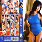 競泳水着フェティシズム8 日本メディアサプライ JMDV-111