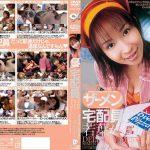 宅配員[ぶっかけゴックンデリバリー] 若葉かおり DREAM TICKET EXD-061 若葉かおり