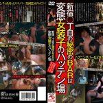 新宿○丁目の秘密のBARは変態女装子のハッテン場 女装子と一発キメれるチャンスがある…かも? プールクラブ・エンタテインメント LIA-507