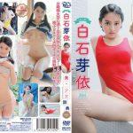 白石芽依 美・少女辞典 Spice Visual MBR-AL024 白石芽依
