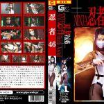 忍者 Vol.46 GIGA TNI-46 青柳ひなた