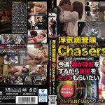 浮気調査隊Chasers 【東京都 会社員男性の依頼】今週、妻が浮気をするから証拠をとってもらいたい エイチエムピー HODV-21300 早川瑞希