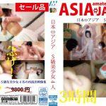 日本⇔アジア S級美少女4人 マーキュリー HONB-066