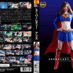 SUPERLADY ALICE GIGA GHPM-39 紺野まこ