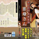 ‐夜の奉仕‐ 「スキもの寮母さん」 日本近代ロマン書房 NKRS-003