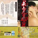 ‐謀られた肉体‐ 「未亡人の疼き」 日本近代ロマン書房 NKRS-006
