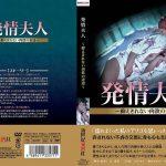 発情夫人 ~抑えきれない肉欲の妻達~ 新世紀文藝社 NCAC-041