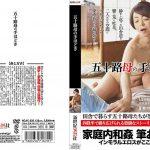 五十路母の手ほどき 新世紀文藝社 NCAC-026 藍川京子 成田あゆみ 松岡瑠実