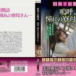 昭和下宿艶話 嗚呼、憧れの寮母さん… 新世紀文藝社 NCAC-045