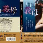 昭和の義母 川崎軍二 傑作三部作 新世紀文藝社 NCAC-035