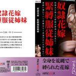 奴隷花嫁 緊縛服従姉妹 新世紀文藝社 NCAC-057