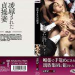 凌辱された貞操妻 新世紀文藝社 NCAC-021