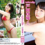 Aphrodite 戸田真琴2 ファインピクチャーズ AP-031 戸田真琴