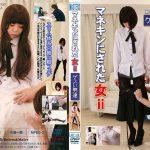 マネキンにされた女2 ゲスい男達 ボレロ&マーラー AVF-06 madoka miyazaki