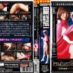 ヒロインスーパーハードレイプ4 忍者特捜隊バードファイター編 GIGA TSB-04 菊里藍