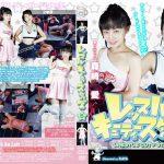 レッスルキューティースターズ5 Pink Cafe Au Lait PWCS-05 古条彩華 森崎愛