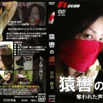 猿轡の虜 奪われた声 早川麻美 D's CLUB DS-004 早川麻美 ナターシャ