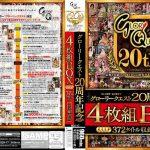グローリークエスト20周年記念BOX GLORY QUEST BOX-17