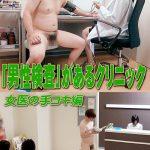 「男性検査」があるクリニック 女医の手コキ編 ボレロ&マーラー AVC-82