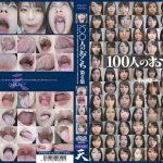 100人のおくち 第6集 映天 GA-320