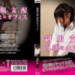 制服支配 肉欲のオフィス 新世紀文藝社 NCAC-081
