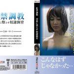 監禁調教 淫欲に堕とす奴隷飼育 新世紀文藝社 NCAC-073