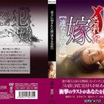 義父に犯された嫁【連なる色欲】 新世紀文藝社 NCAC-074