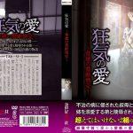 狂気の愛 ~背徳の禁断情交~ 新世紀文藝社 NCAC-080