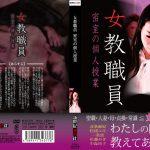 女教職員 密室の個人授業 新世紀文藝社 NCAC-076