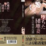 色地獄に堕ちた団地妻 新世紀文藝社 NCAC-064