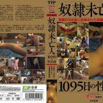 奴隷未亡人 1095日の性記録 スリートップパブリッシング THTP-010