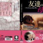 「友達の母さん」 ‐すぐそこにある「性」‐ 日本近代ロマン書房 NKRS-036