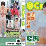 アットマーククレ○プ G子 INTEC Inc SHIBP-032