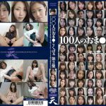 100人のおま●こくぱぁ 第3集 映天 GA-323