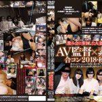 AV監督×素人妻 合コン2018・秋の陣 GOGOS C-2358 れいこ まり なつ