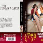 不倫…人妻の心に潜む淫らな欲望 新世紀文藝社 NCAC-114