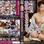 艶熟女温泉慕情 #018 GOGOS C-2341 彩乃