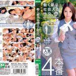 働く新卒社会人と性交。 VOL.009 BAZOOKA BAZX-161 Kanna Mihina Mii Aya