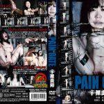 PAIN GATE 辛裸蛮障 SCRUM DDSC-029 日菜